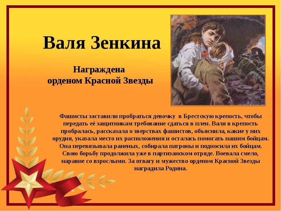 Фашисты заставили пробраться девочку в Брестскую крепость, чтобы передать её...