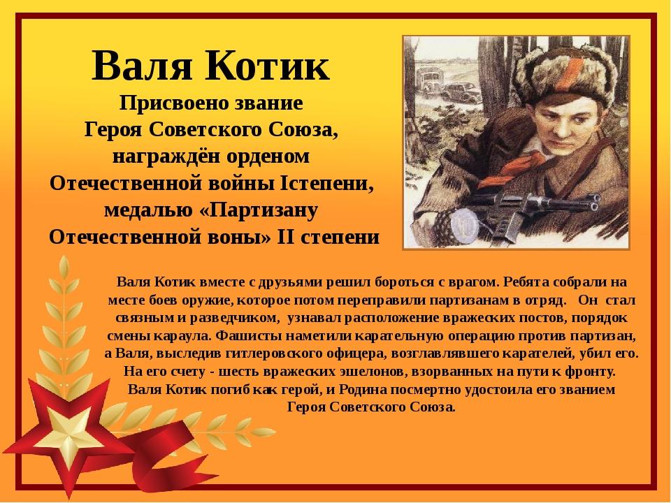 Валя Котик вместе с друзьями решил бороться с врагом. Ребята собрали на месте...