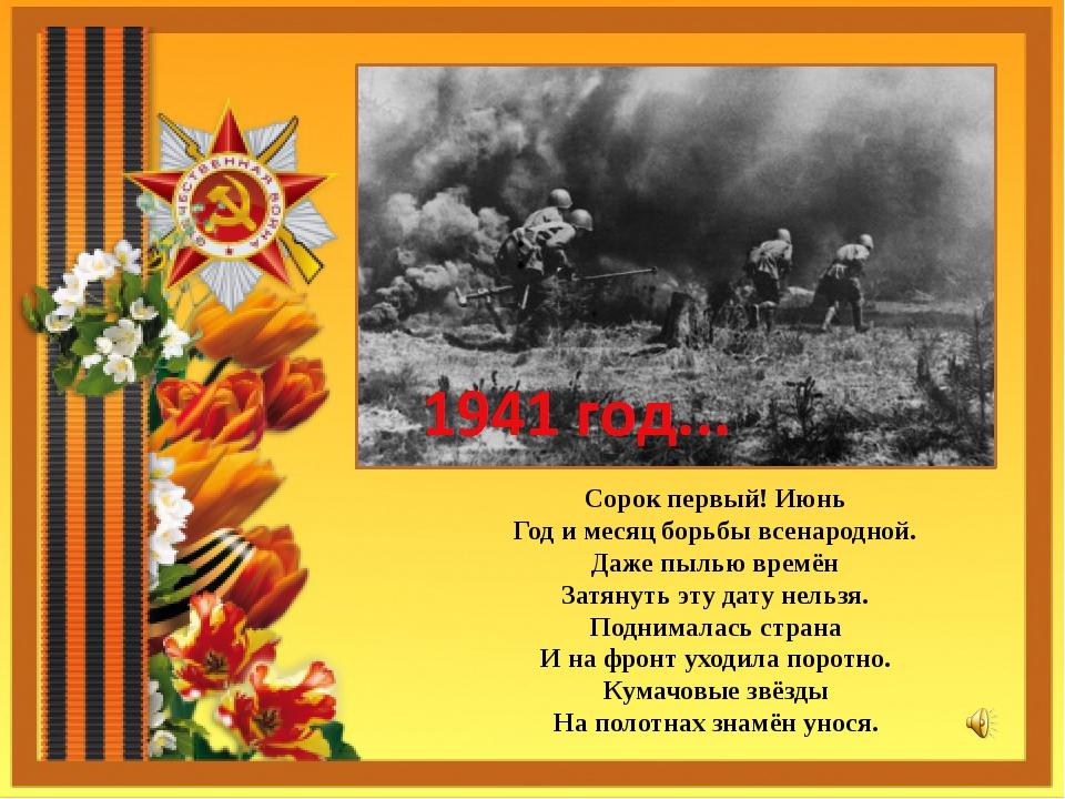 Сорок первый! Июнь Год и месяц борьбы всенародной. Даже пылью времён Затянуть...
