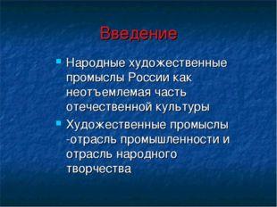 Введение Народные художественные промыслы России как неотъемлемая часть отече