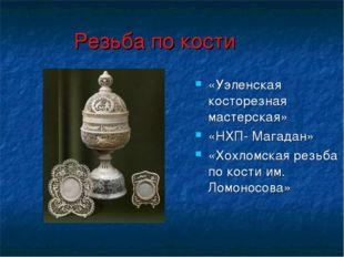 Резьба по кости «Уэленская косторезная мастерская» «НХП- Магадан» «Хохломская
