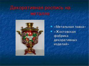 Декоративная роспись на металле «Метальная лавка» «Жостовская фабрика декорат