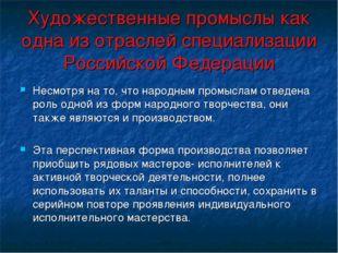 Художественные промыслы как одна из отраслей специализации Российской Федерац