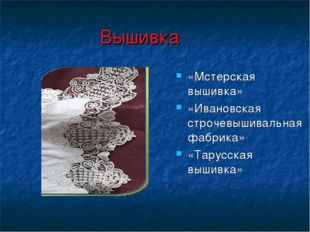 Вышивка «Мстерская вышивка» «Ивановская строчевышивальная фабрика» «Тарусская