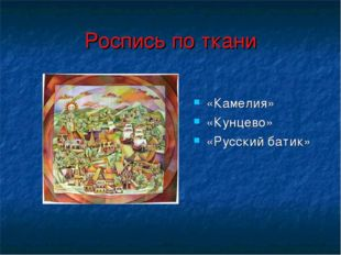 Роспись по ткани «Камелия» «Кунцево» «Русский батик»