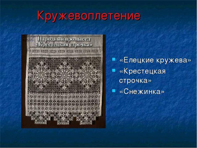 Кружевоплетение «Елецкие кружева» «Крестецкая строчка» «Снежинка»