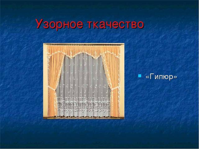 Узорное ткачество «Гипюр»