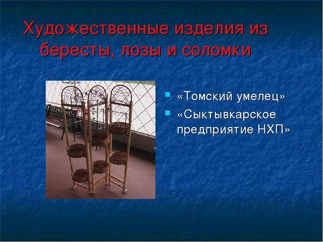 Художественные изделия из бересты, лозы и соломки «Томский умелец» «Сыктывкар...