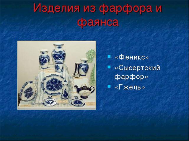 Изделия из фарфора и фаянса «Феникс» «Сысертский фарфор» «Гжель»