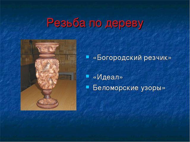 Резьба по дереву «Богородский резчик» «Идеал» Беломорские узоры»