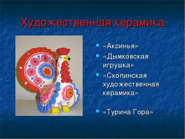 Художественная керамика «Аксинья» «Дымковская игрушка» «Скопинская художестве...