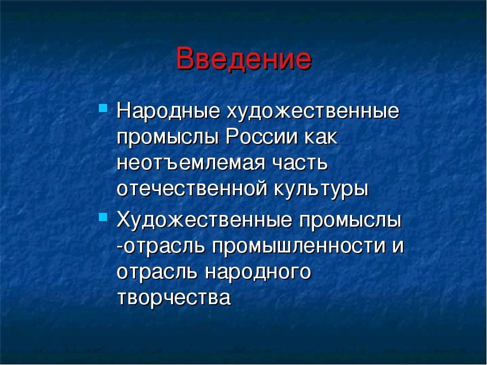 Введение Народные художественные промыслы России как неотъемлемая часть отече...