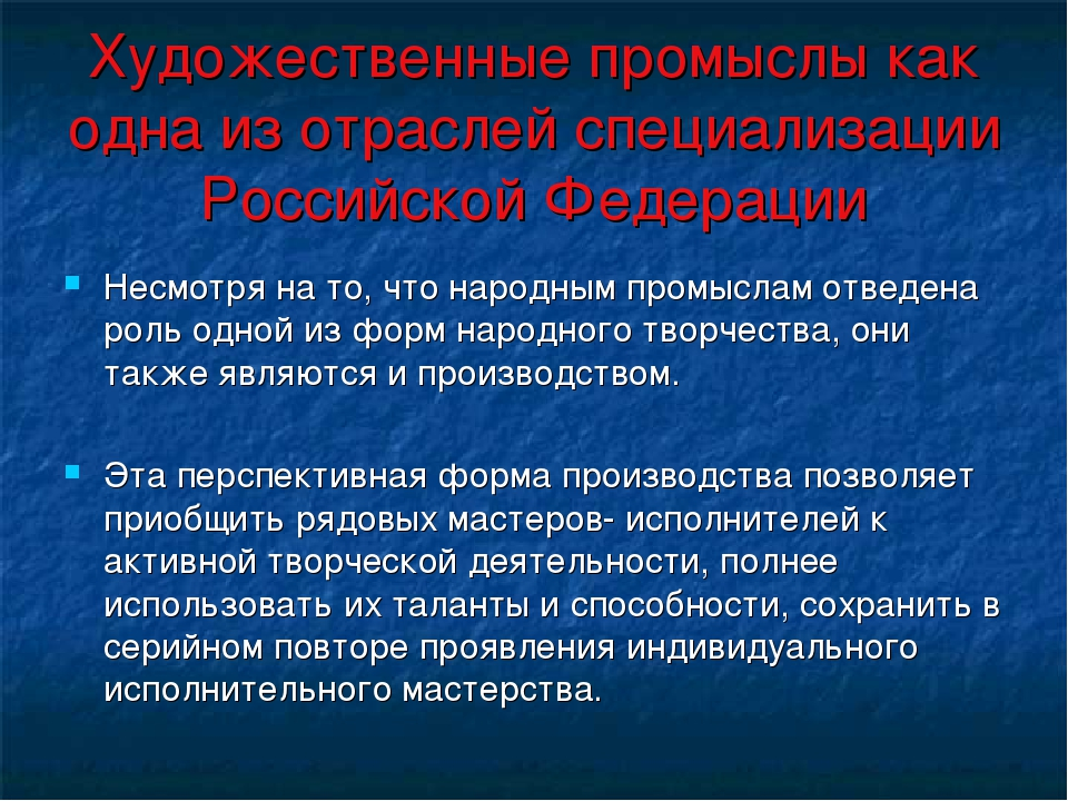 Художественные промыслы как одна из отраслей специализации Российской Федерац...