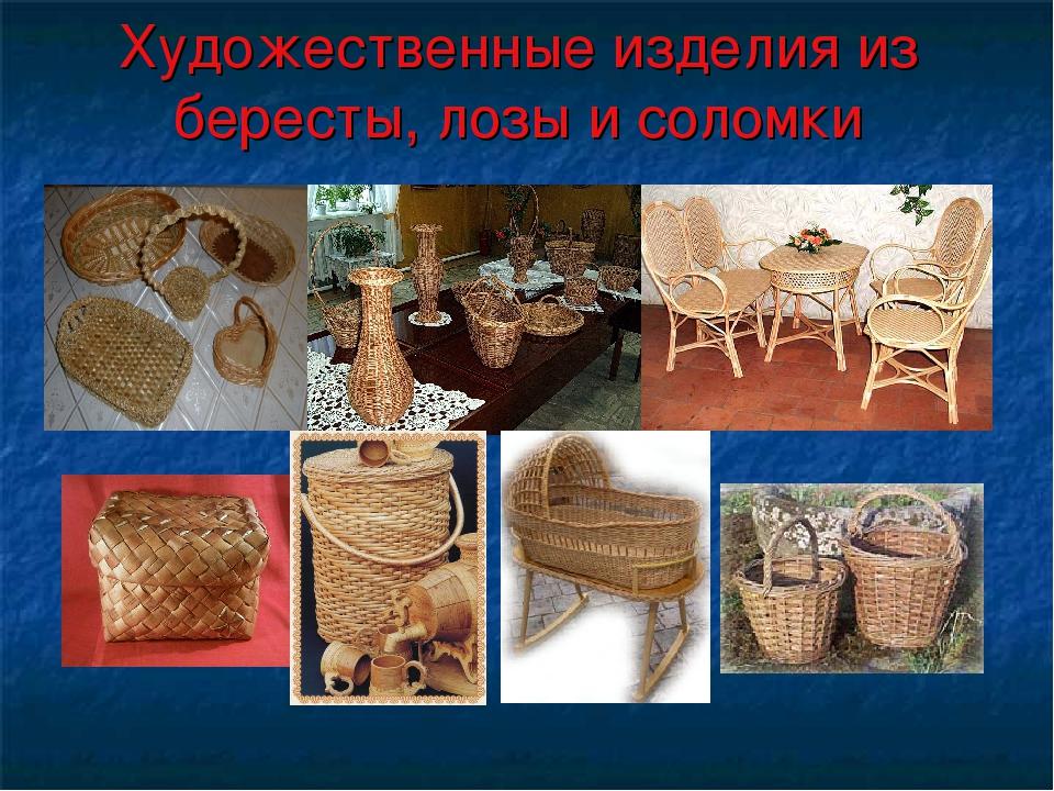 Художественные изделия из бересты, лозы и соломки