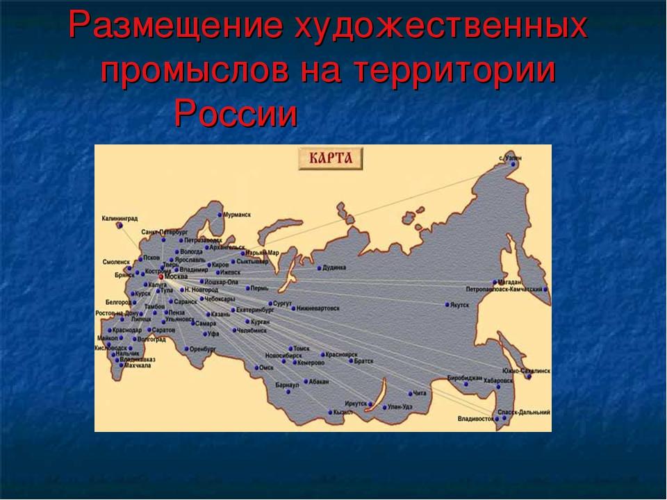 Размещение художественных промыслов на территории России