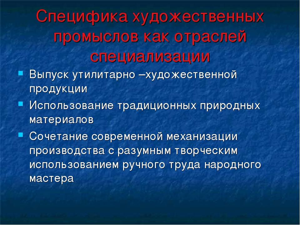 Специфика художественных промыслов как отраслей специализации Выпуск утилитар...