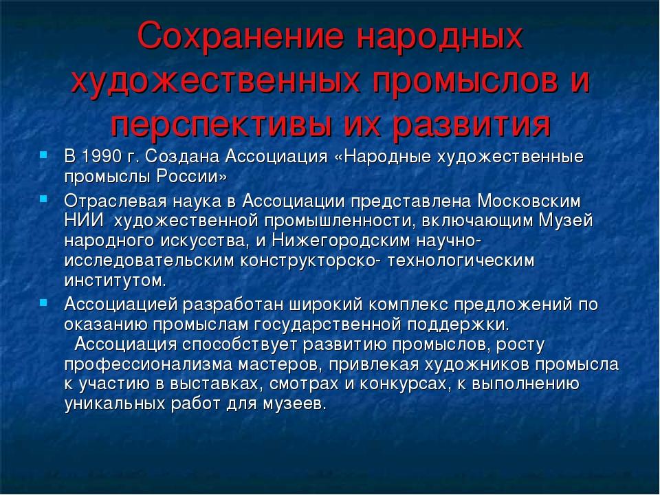 Сохранение народных художественных промыслов и перспективы их развития В 1990...