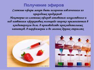 Cложные эфиры могут быть получены извлечением из природных продуктов. Некотор
