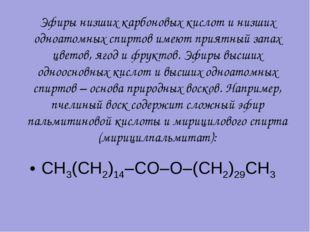 Эфиры низших карбоновых кислот и низших одноатомных спиртов имеют приятный за