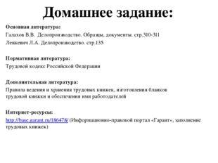 Домашнее задание: Основная литература: Галахов В.В. Делопроизводство. Образцы