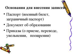 Основания для внесения записей: Паспорт (военный билет, заграничный паспорт)