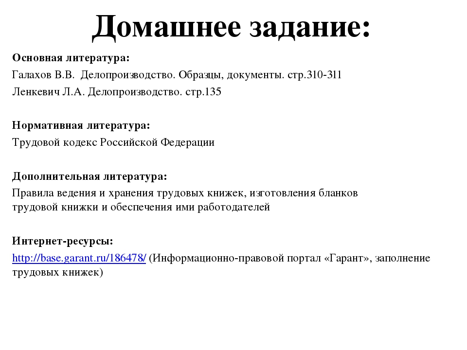 Домашнее задание: Основная литература: Галахов В.В. Делопроизводство. Образцы...
