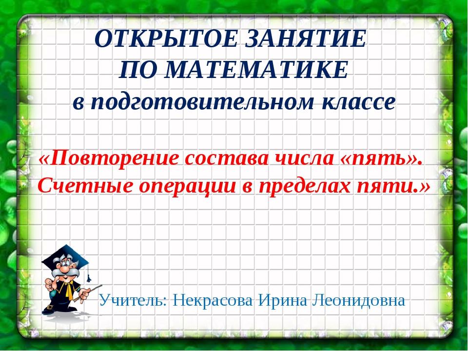 * * ОТКРЫТОЕ ЗАНЯТИЕ ПО МАТЕМАТИКЕ в подготовительном классе Учитель: Некрасо...