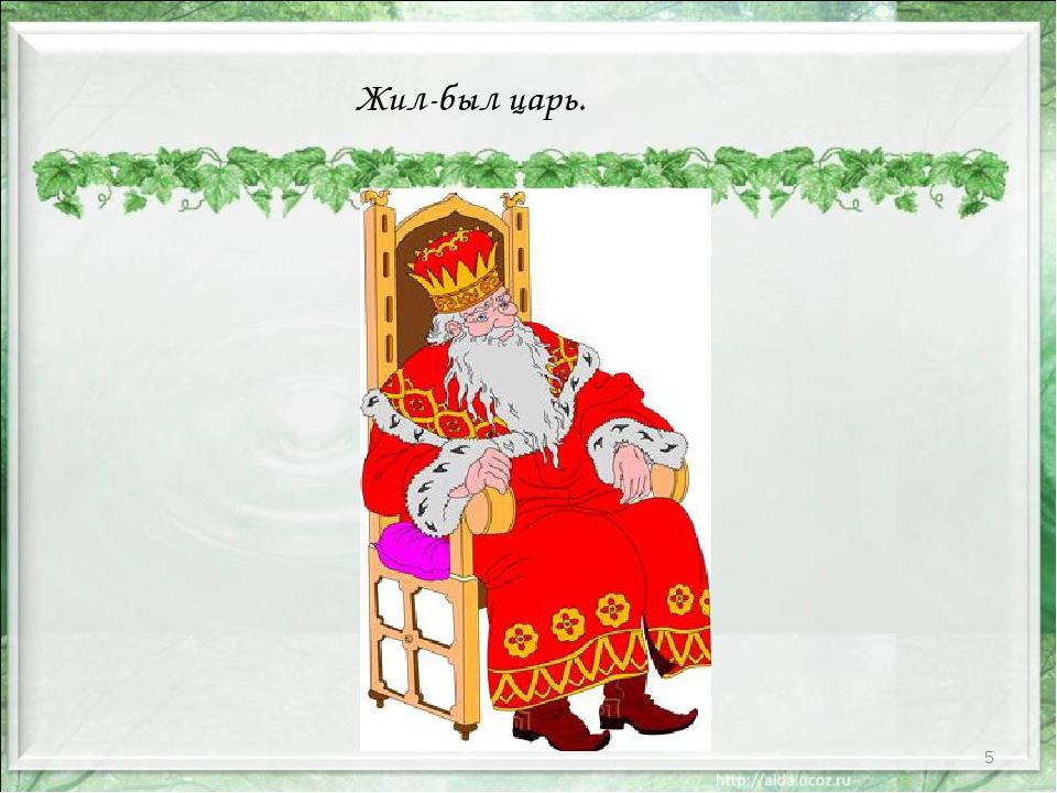 * Жил-был царь.