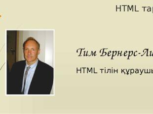 HTML тарихы Тим Бернерс-Ли HTML тілін құраушы