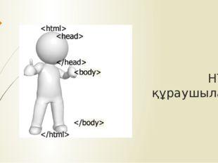 HTML құраушылары