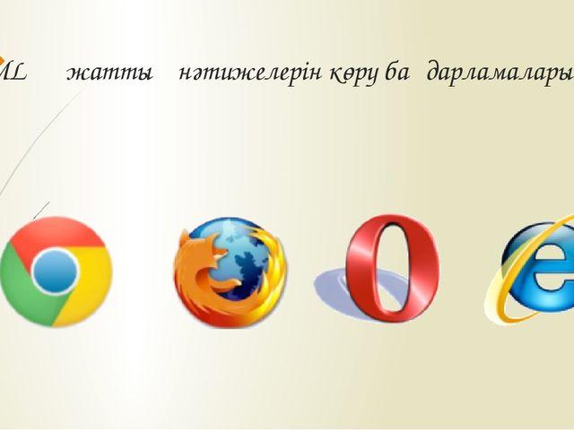 HTML құжаттың нәтижелерін көру бағдарламалары