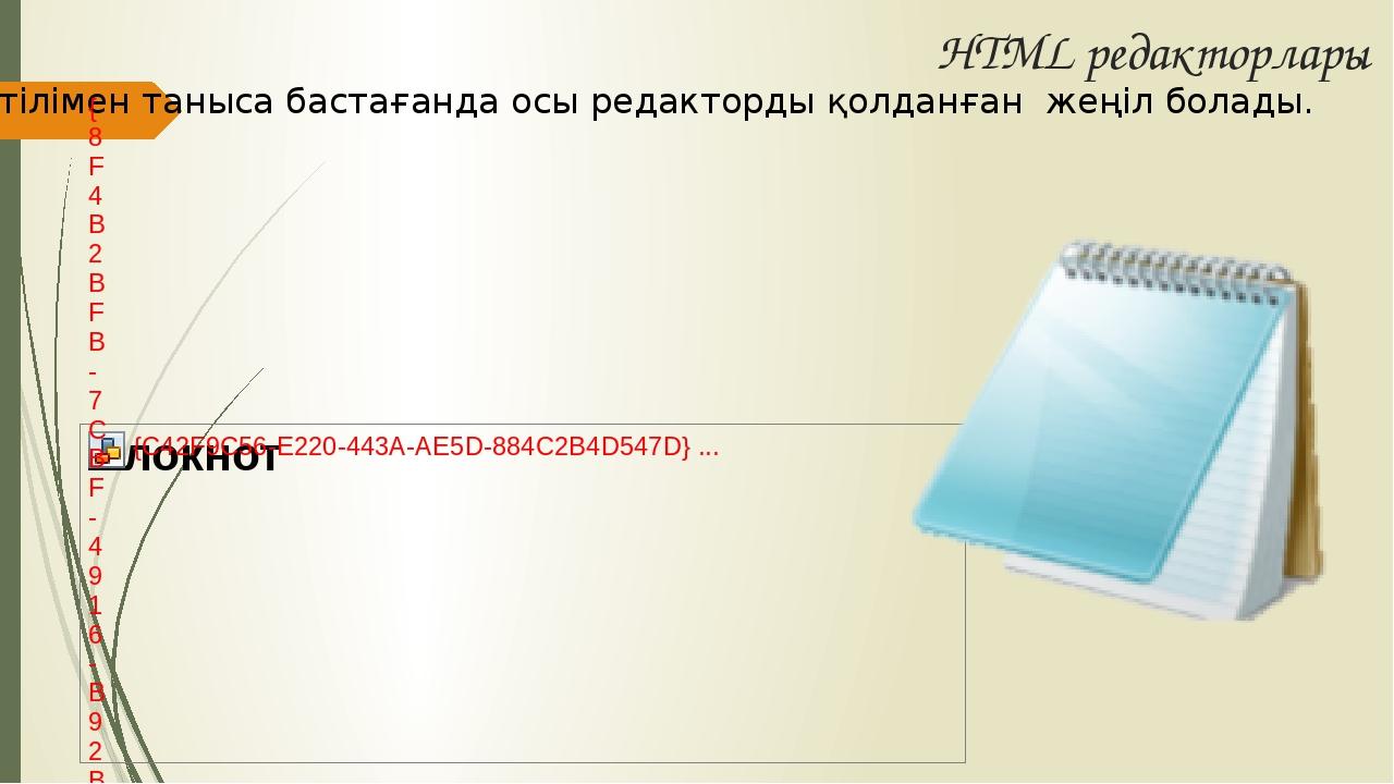 HTML редакторлары