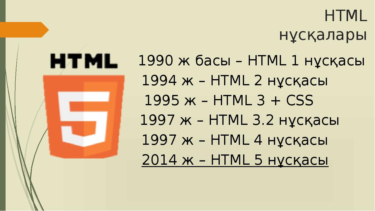 HTML нұсқалары 1990 ж басы – HTML 1 нұсқасы 1994 ж – HTML 2 нұсқасы 1995 ж –...