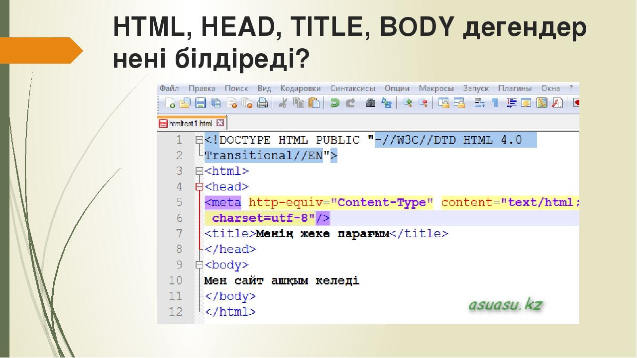 HTML, HEAD, TITLE, BODY дегендер нені білдіреді?