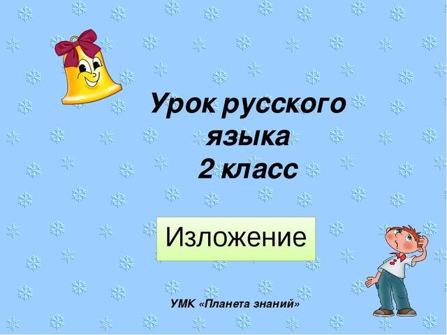 Изложение Урок русского языка 2 класс УМК «Планета знаний»