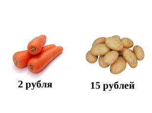 2 рубля 15 рублей