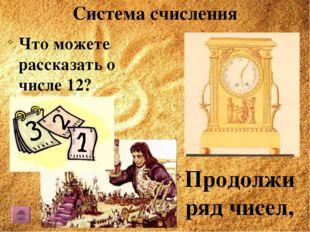 Первые цифры В чём особенность системы счисления вавилонян? Запишите число: 8