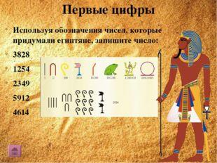 Первые цифры Как в Древней Руси называли число 10 тысяч? Как назывался знак,