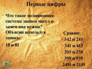 Первые цифры Что использовали жители Древнего Рима для записи чисел? Как обоз
