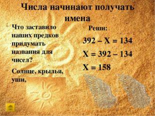 Числа начинают получать имена Вспомните пословицы с числом «семь» Назови множ