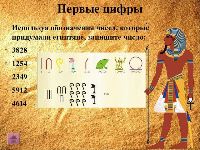 Первые цифры Как в Древней Руси называли число 10 тысяч? Как назывался знак,...