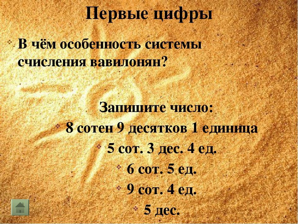 ∞ Что означает данный знак? Объясни запись: 1,2,3,… Что в Древней Греции счит...