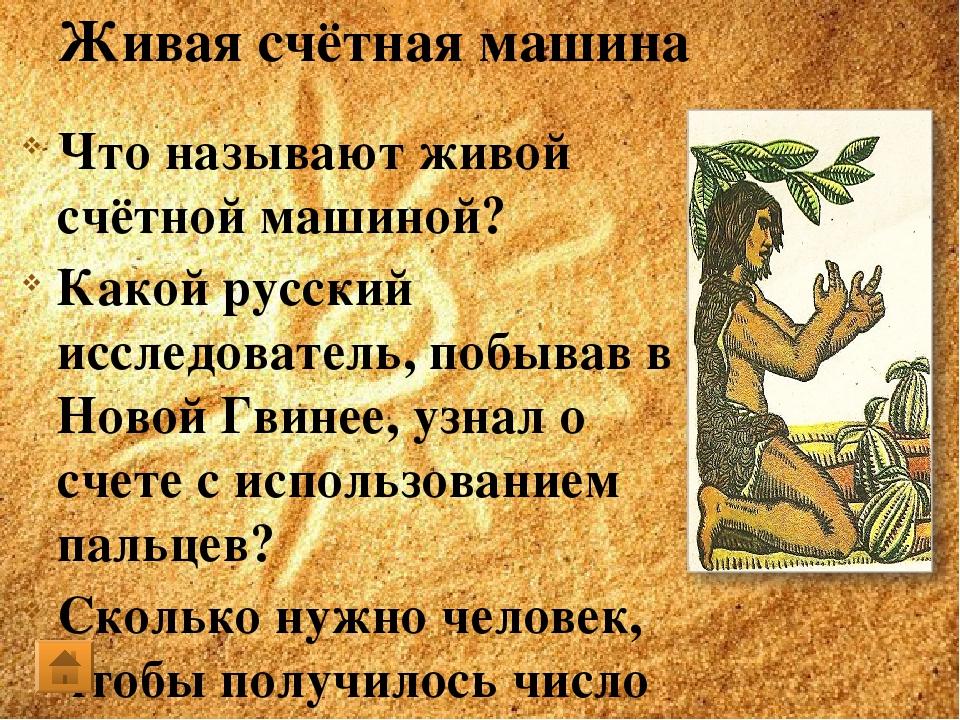 Сорок и шестьдесят Как у народов, пользующихся при счёте сотней, называлось б...