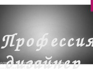 Профессия дизайнер Функциональные и должностные обязанности дизайнера Квалиф