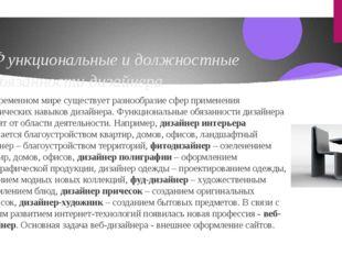 Функциональные и должностные обязанности дизайнера В современном мире существ
