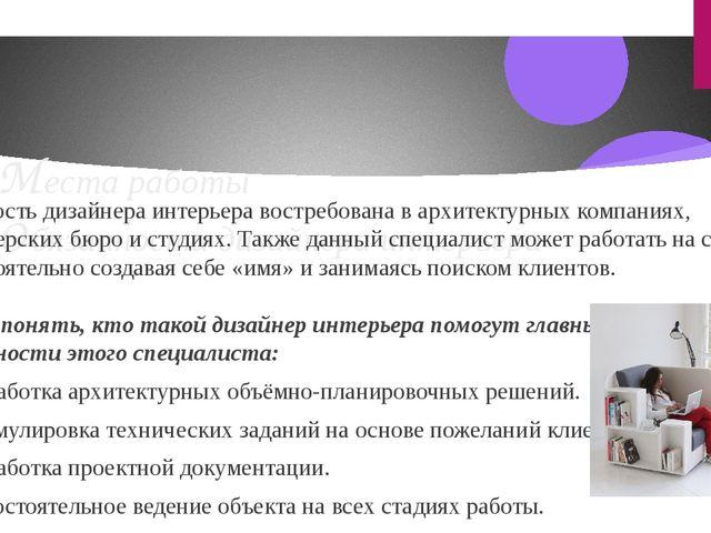 Места работы Обязанности дизайнера интерьера Должность дизайнера интерьера во...
