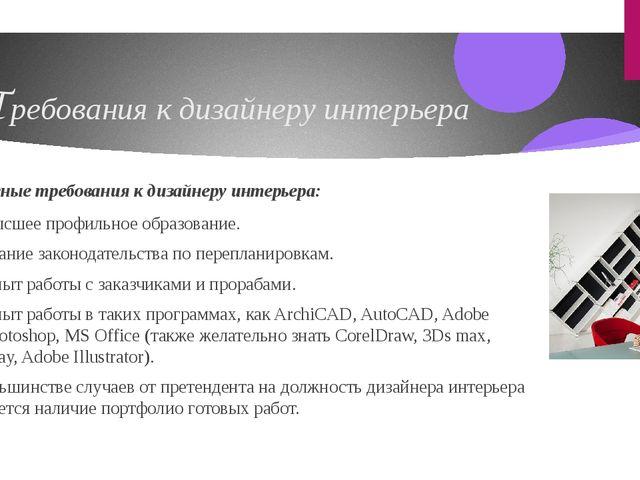 Требования кдизайнеру интерьера Главные требования кдизайнеру интерьера: Вы...