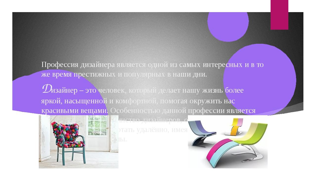 Профессия дизайнера является одной из самых интересных и в то же время прести...