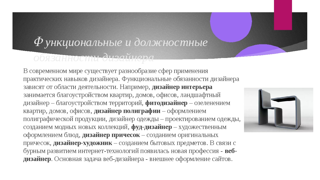 Функциональные и должностные обязанности дизайнера В современном мире существ...