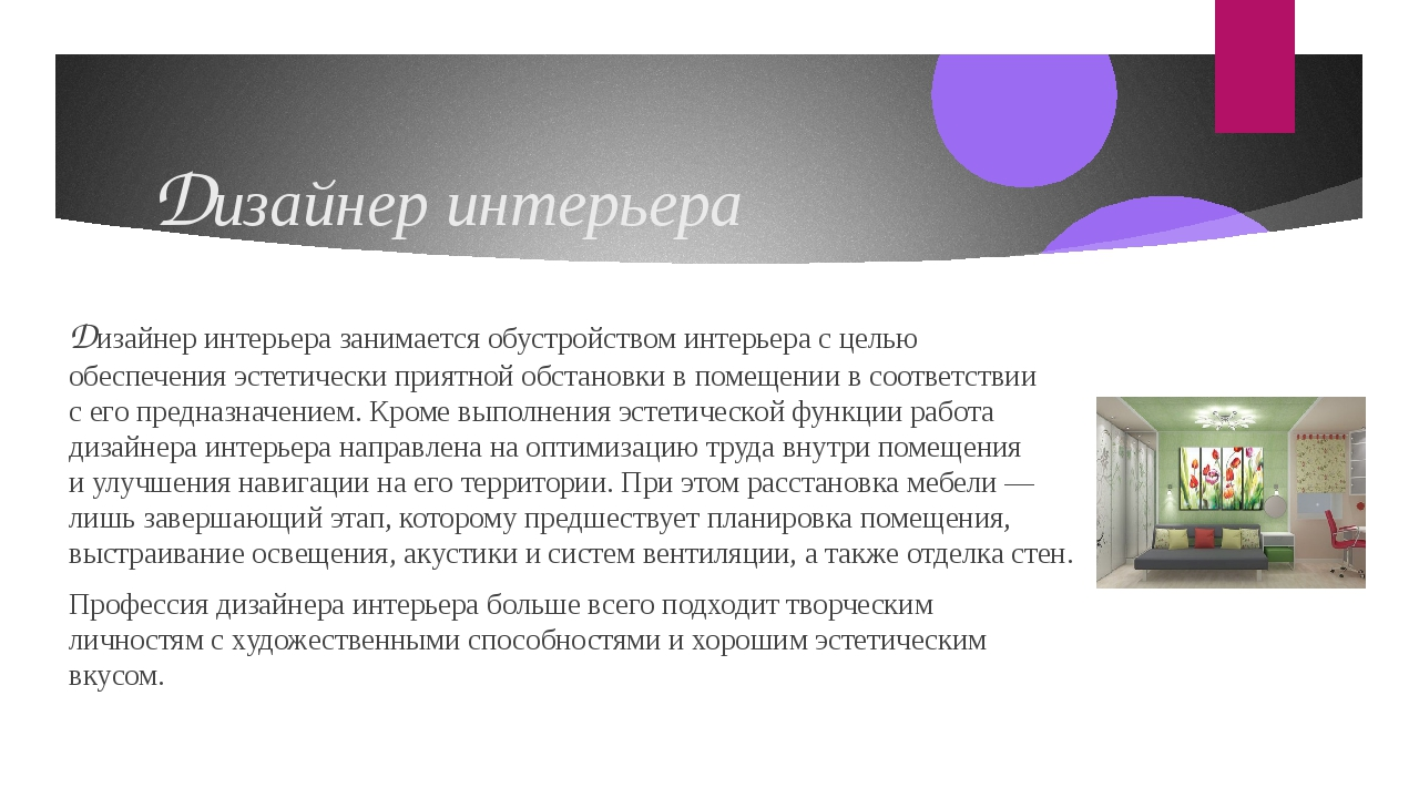 Дизайнер интерьера Дизайнер интерьера занимается обустройством интерьера сце...